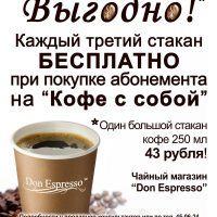 Абонемент на Кофе с собой